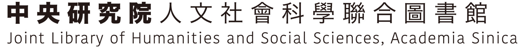 joint Library of Humanities and Social Scial Science, Academia sinica