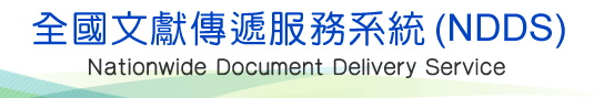 go to Nationwide Document Delivery Services