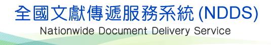 全國文獻傳遞服務系統NDDS