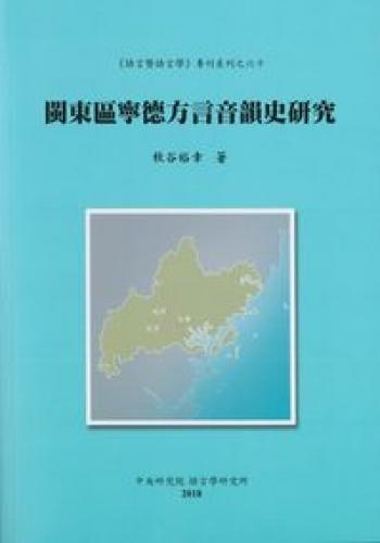 語言所出版品2